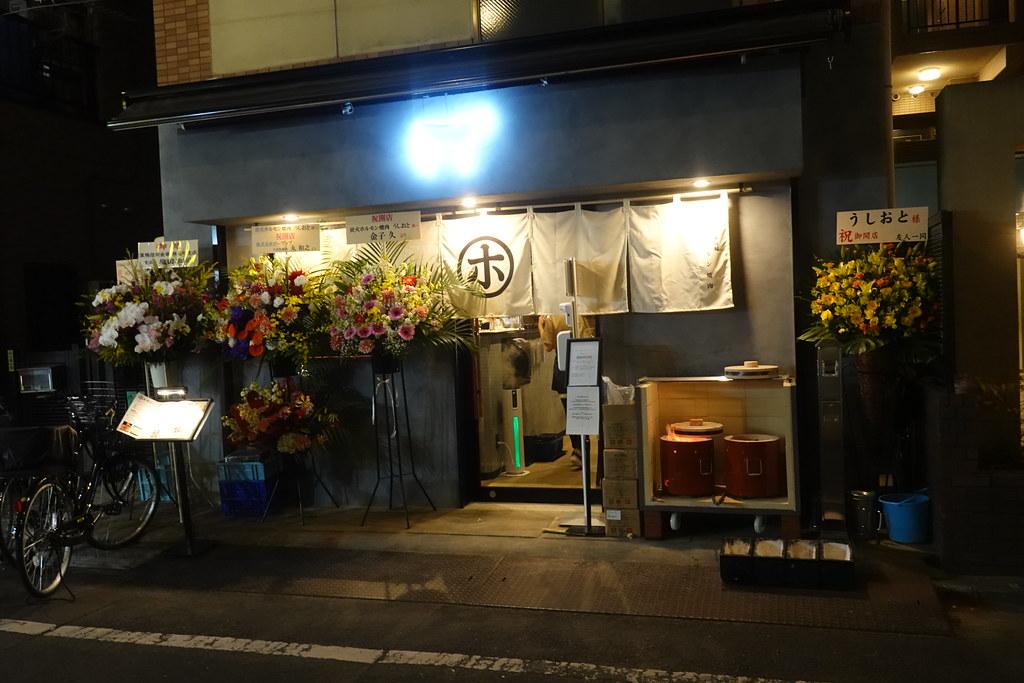 うしおと(東長崎)