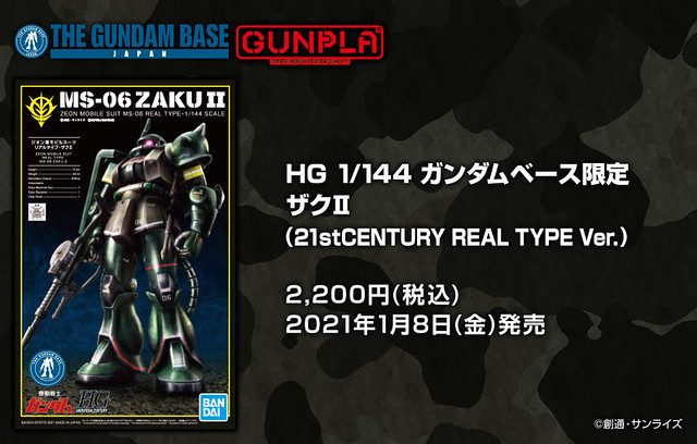 鋼彈基地限定「HG 1/144 薩克Ⅱ(21stCENTURY REAL TYPE Ver.)」 川口名人監修原創配色明年 01 月發售!