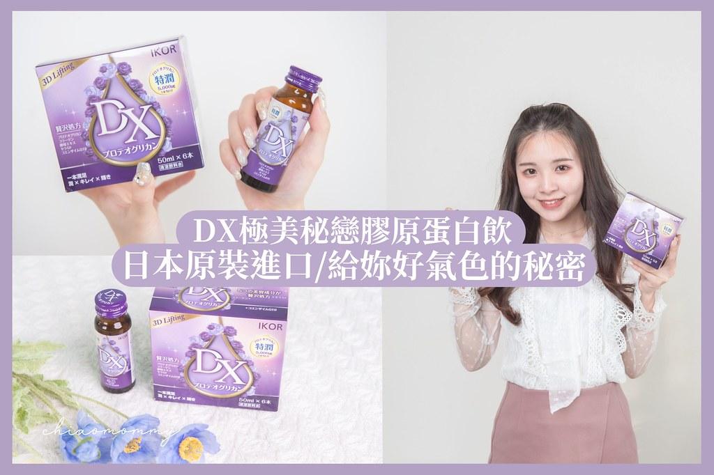 DX極美秘戀膠原蛋白飲