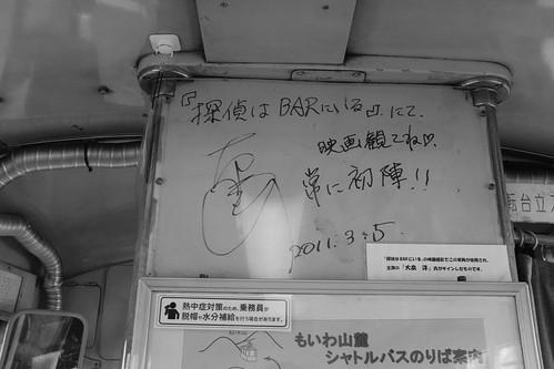 29-12-2020 at Sapporo (58)