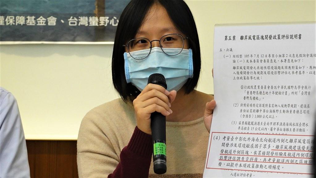 彰化環保聯盟主任吳慧君出示2016年政策環評書,強調區塊開發應該先遠後近。孫文臨攝
