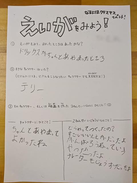 感想Kちゃん.edit