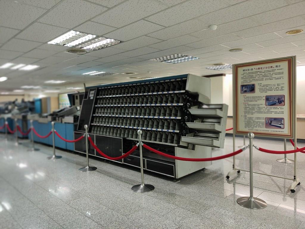 台北郵政博物館 (25)