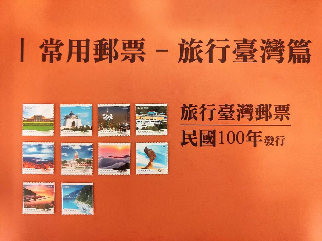 台北郵政博物館 (18)