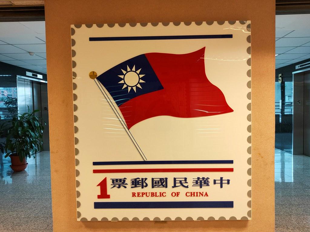 台北郵政博物館 (7)