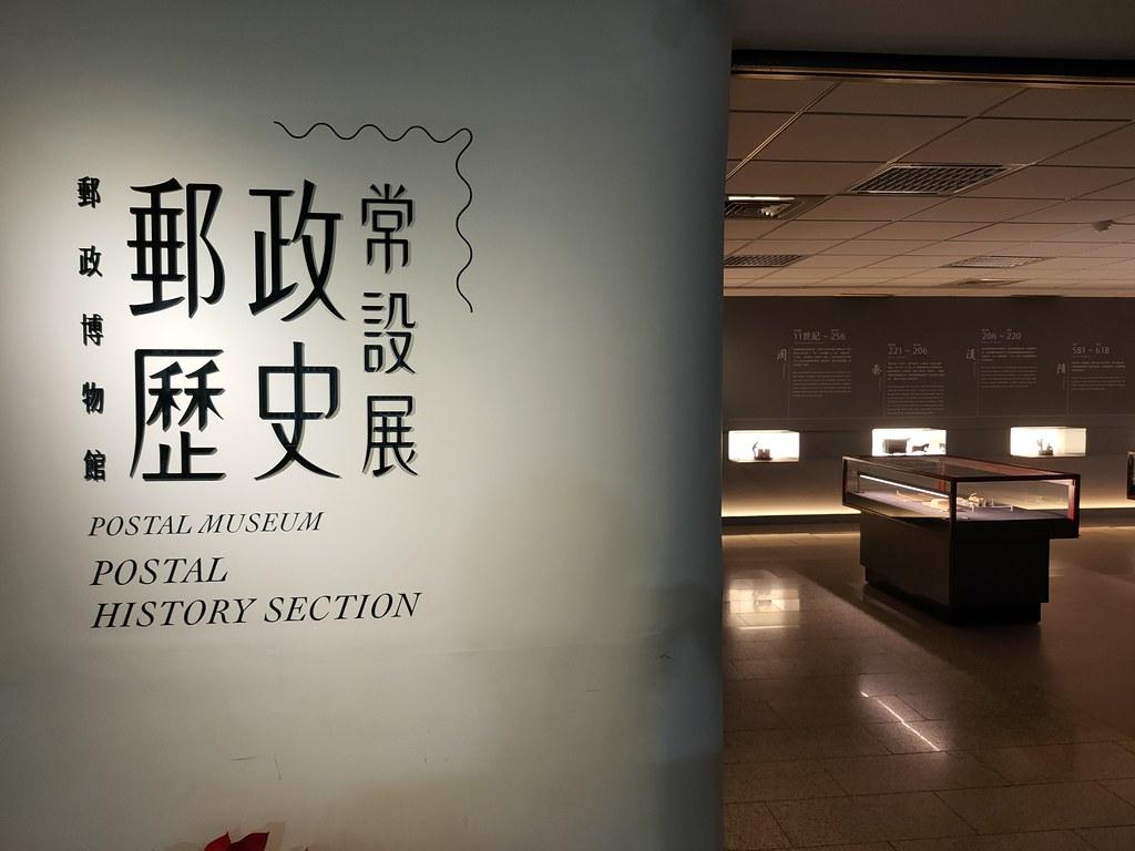 台北郵政博物館 (29)