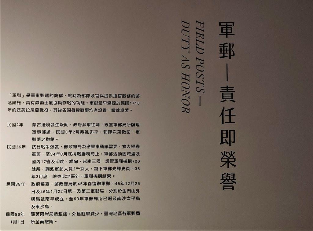 台北郵政博物館 (32)