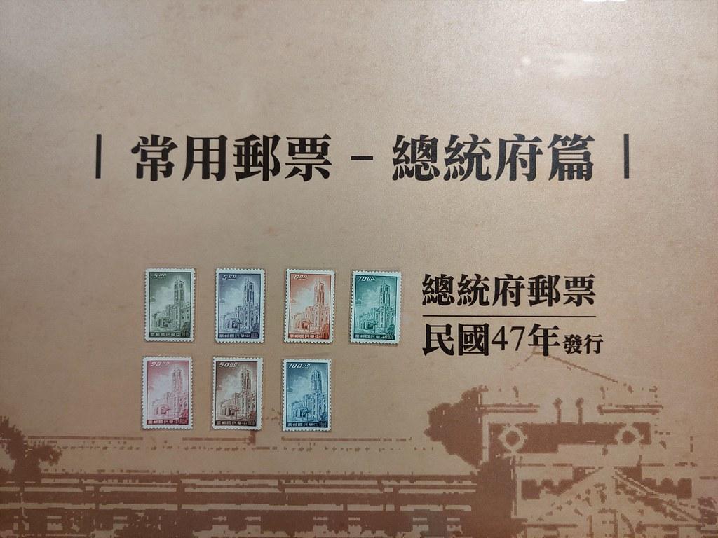 台北郵政博物館 (17)