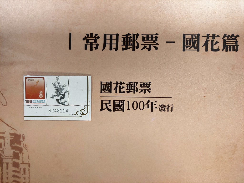 台北郵政博物館 (16)