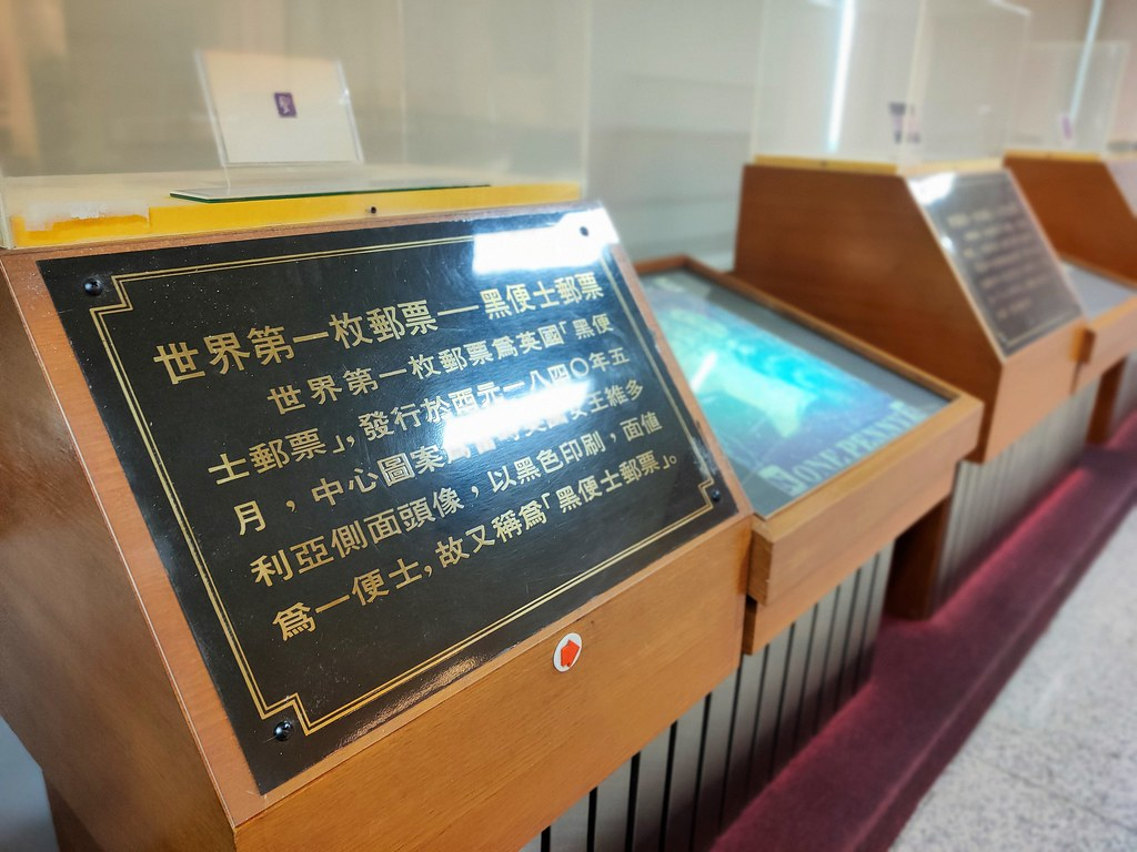 台北郵政博物館 (13)