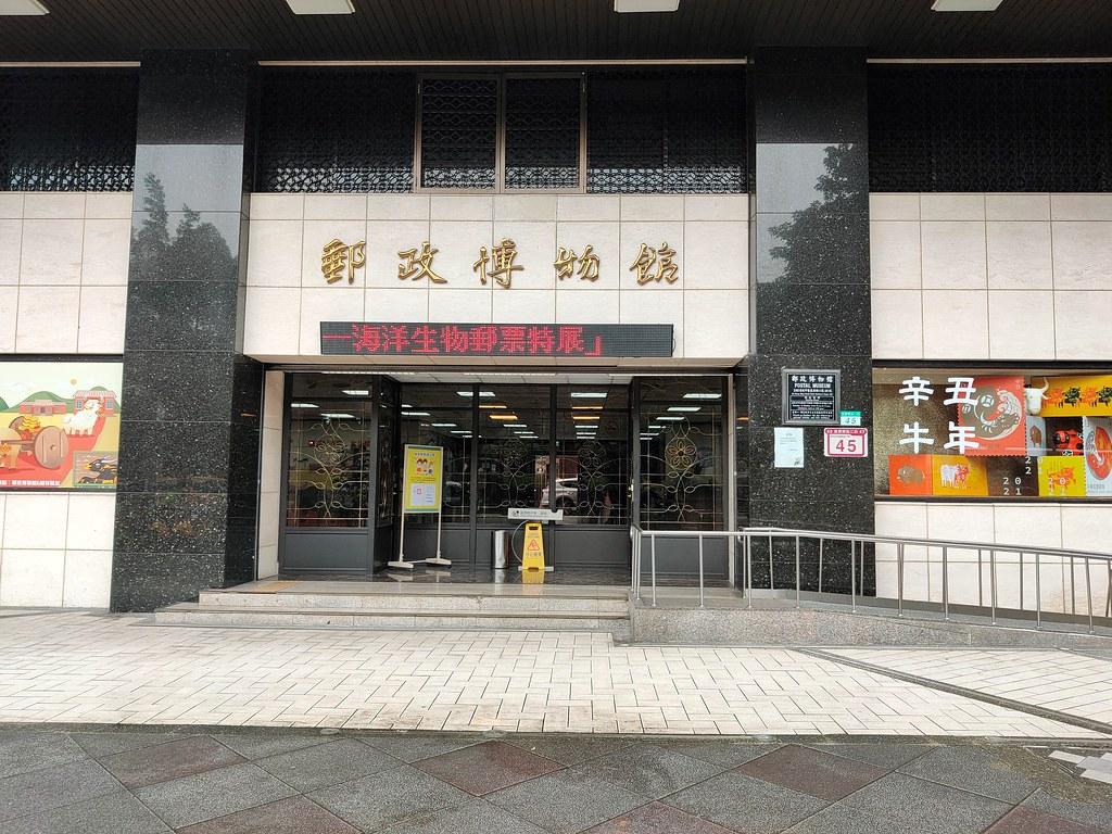 台北郵政博物館 (4)