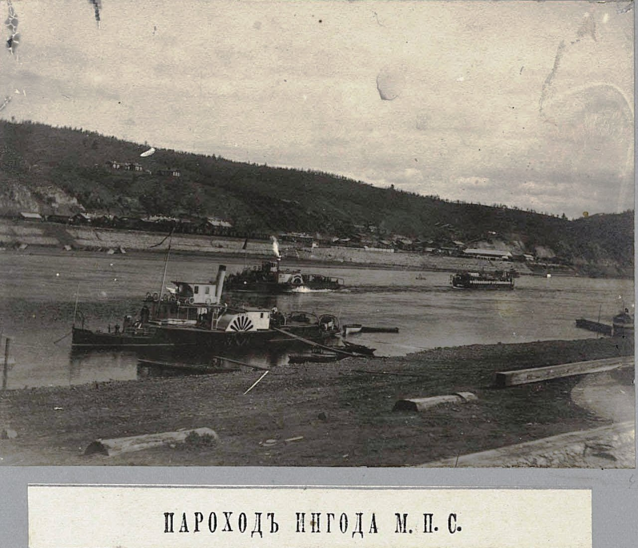 296. Пароход Ингода М.П.С.