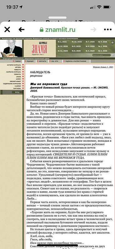 """Январское """"Знамя"""""""