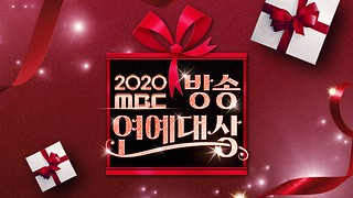 MBC Entertainment Awards 2020