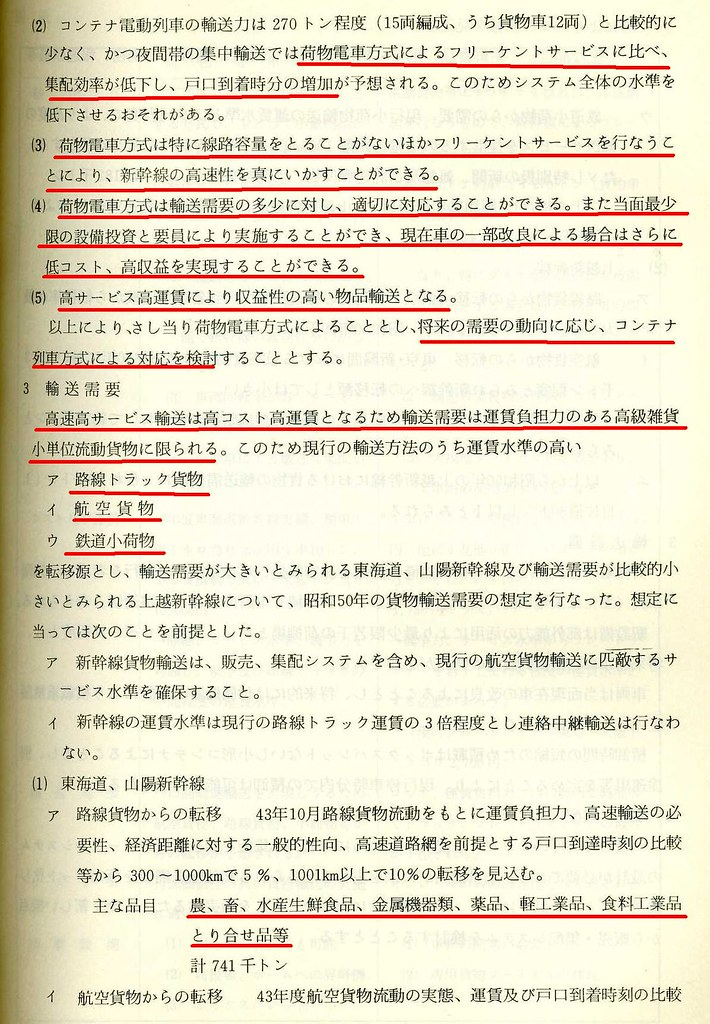 東北新幹線の貨物新幹線案 (4)