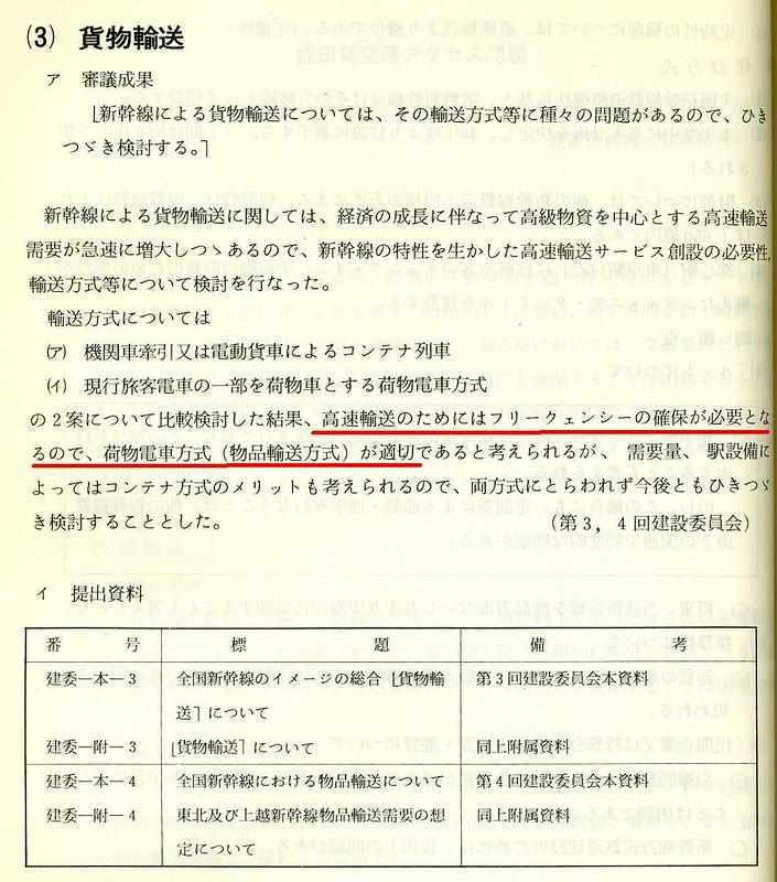 東北新幹線の貨物新幹線案 (1)