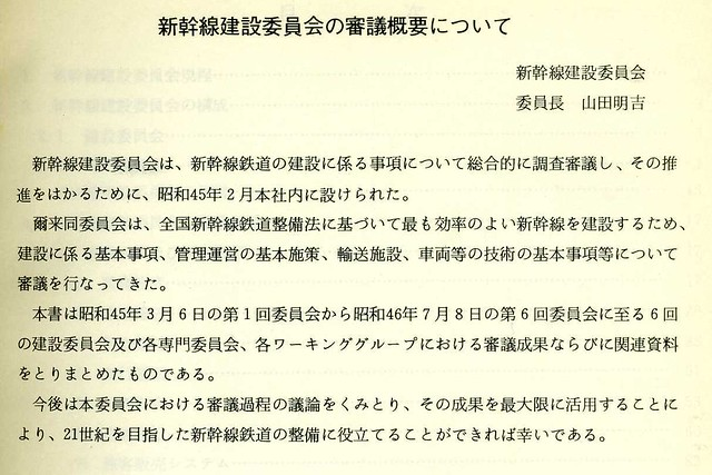 新幹線建設委員会1 (2)