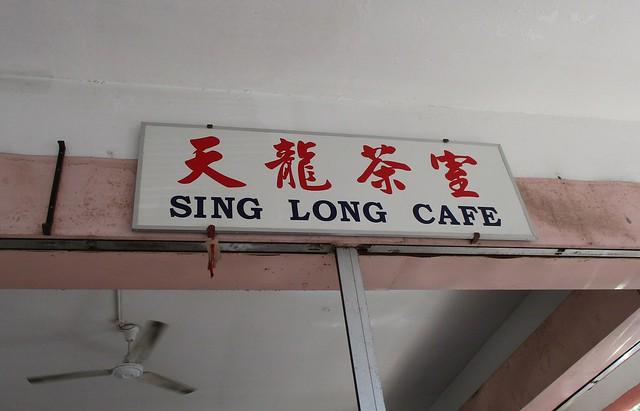 Sing Long Cafe