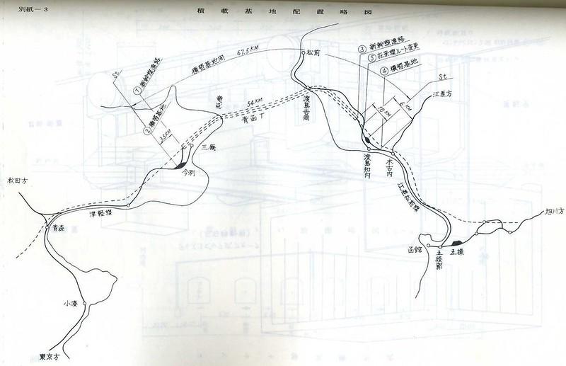 東北新幹線の貨物新幹線案 (13)