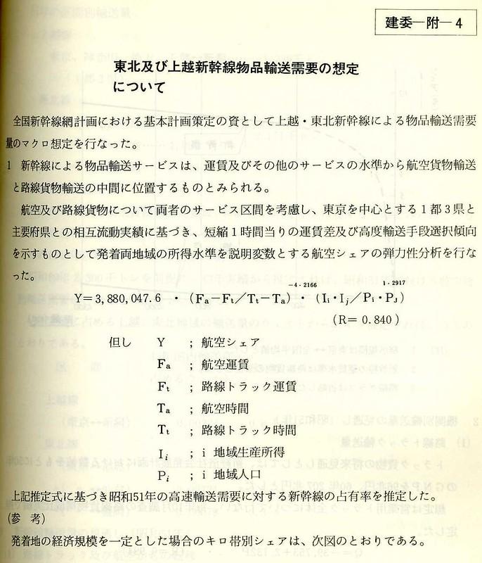 東北新幹線の貨物新幹線案 (8)