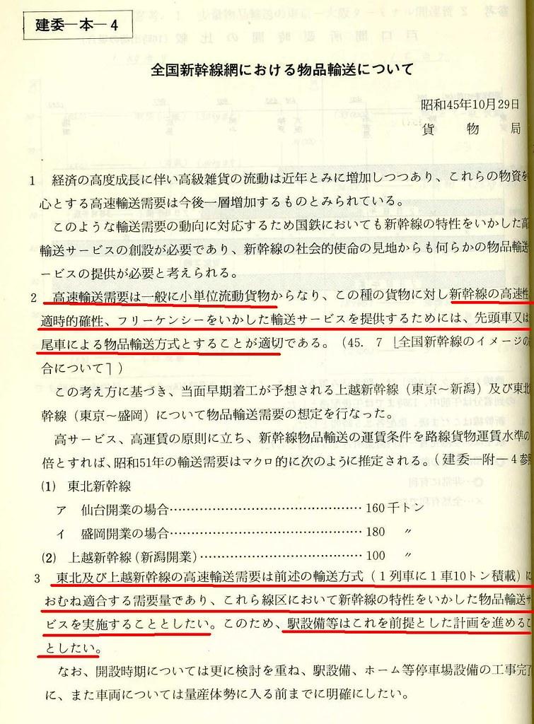 東北新幹線の貨物新幹線案 (7)