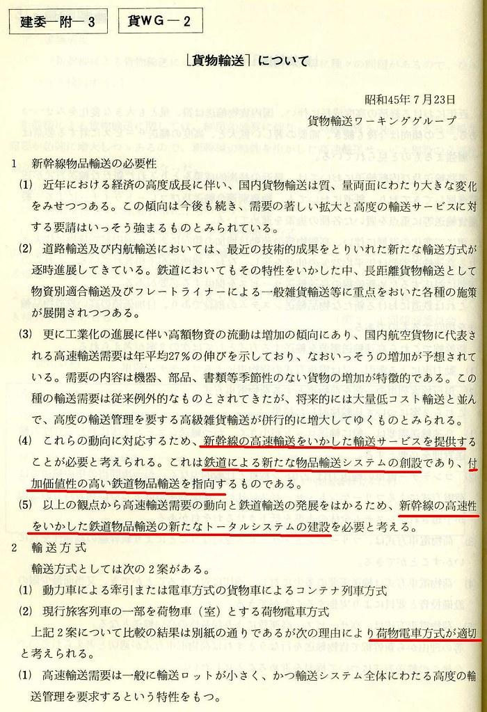東北新幹線の貨物新幹線案 (3)