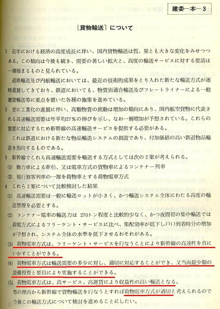 東北新幹線の貨物新幹線案 (2)
