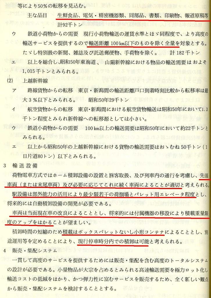 東北新幹線の貨物新幹線案 (5)