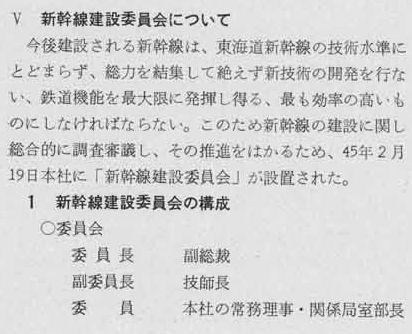新幹線建設委員会 (1)