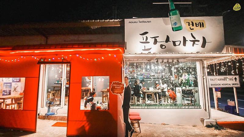 ร้านอาหารเกาหลี ภูเก็ต