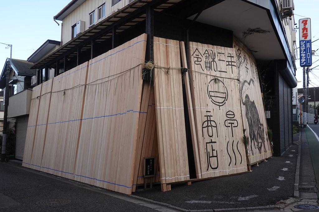 早川商店(高野台)