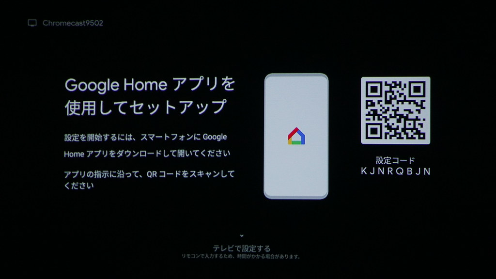 Chromecast with Google TVの設定を開始する