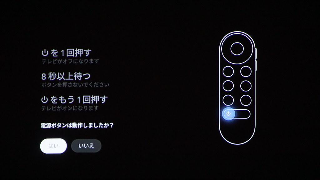 電源ボタンの設定