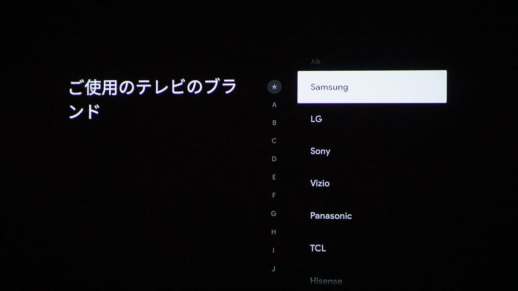 Chromecastを使用するデバイスを選択
