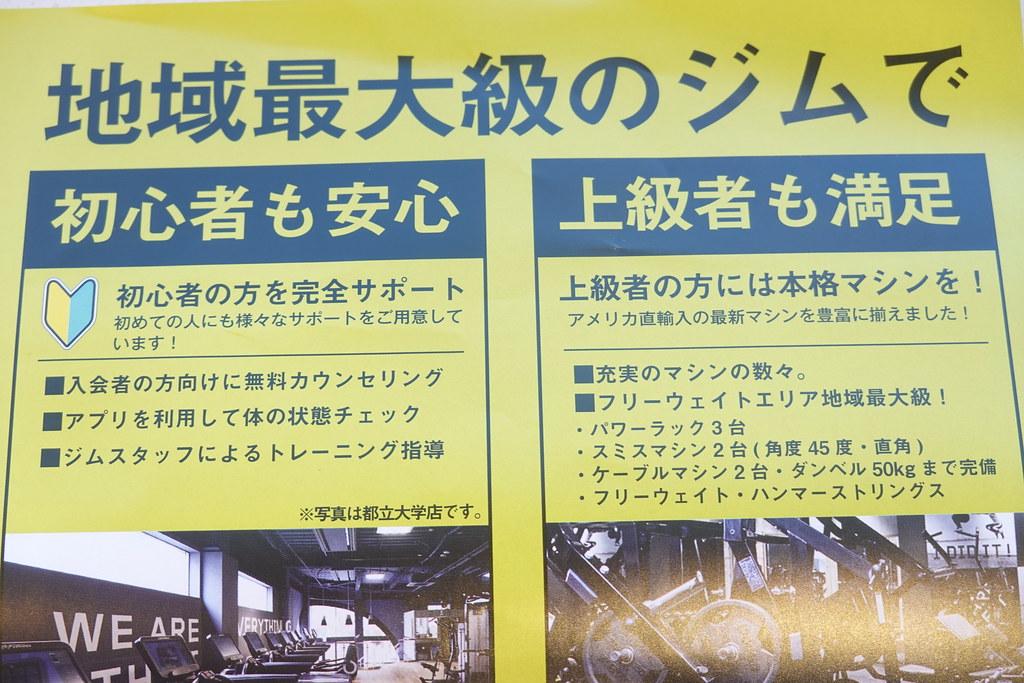 WEARETHEFIT(江古田)