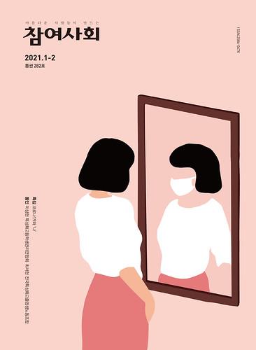 월간참여사회 2021년 1-2월호 (통권 282호)