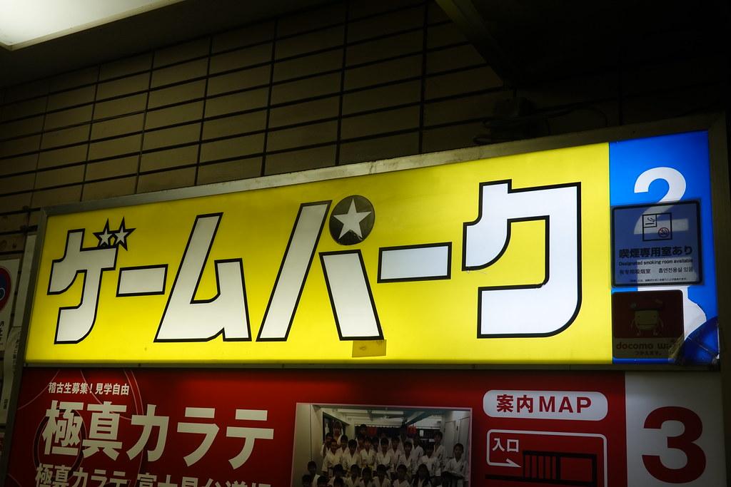 ゲームパーク(富士見台)