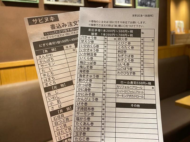 築地玉寿司_21_04