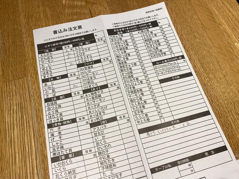 築地玉寿司_21_05