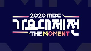 MBC Music Festival 2020