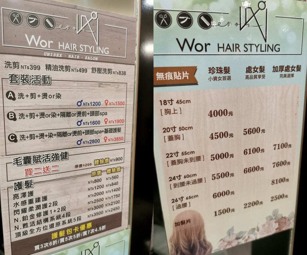 Wor hair 府中店 (3)