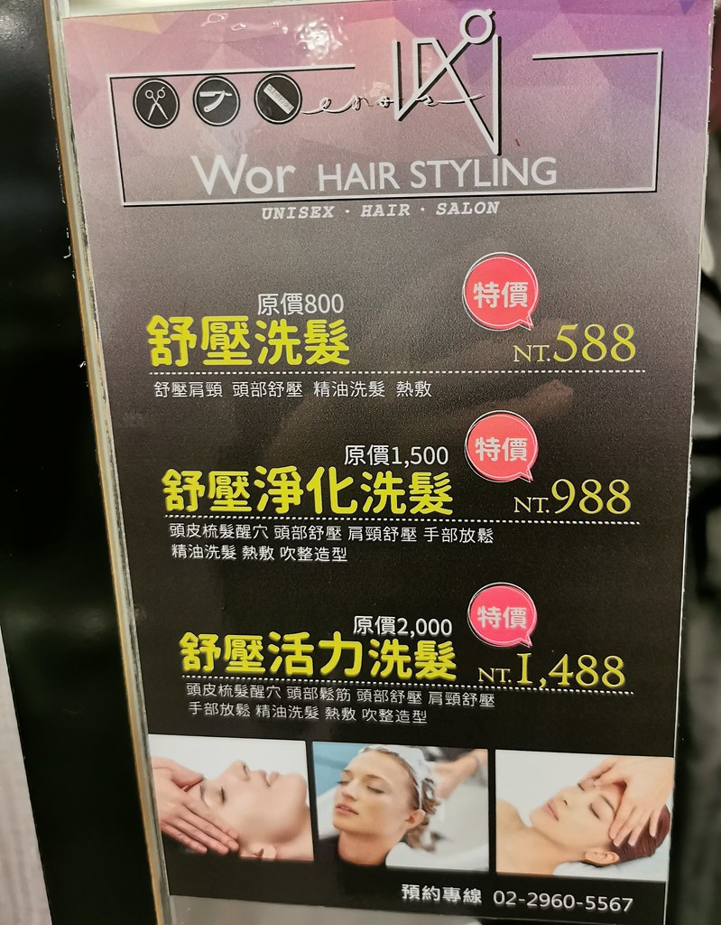 Wor hair 府中店 (1)