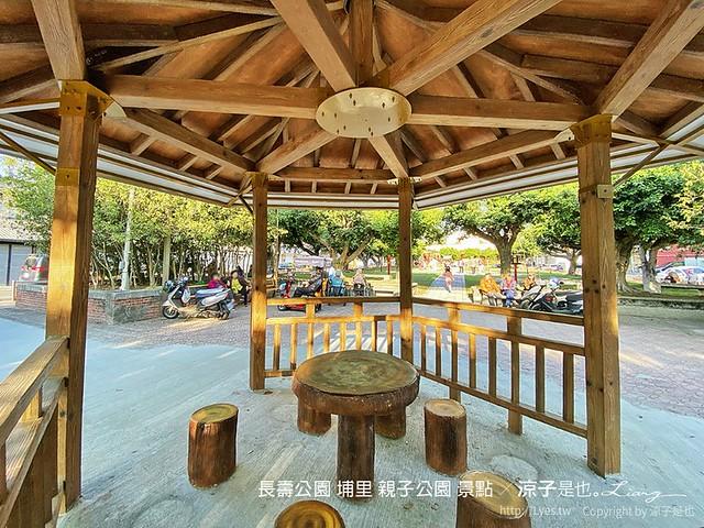 長壽公園 埔里 親子公園 景點