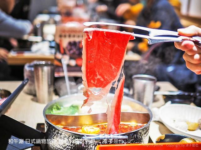 和牛涮 日式鍋物放題 台中火鍋吃到飽