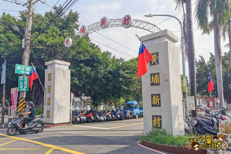 鳳山黃埔新村 鳳山景點-1