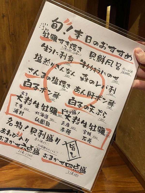 牡蠣貝鮮かいり_menu2