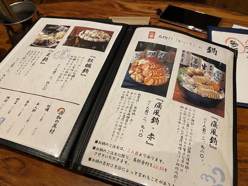 牡蠣貝鮮かいり_menu