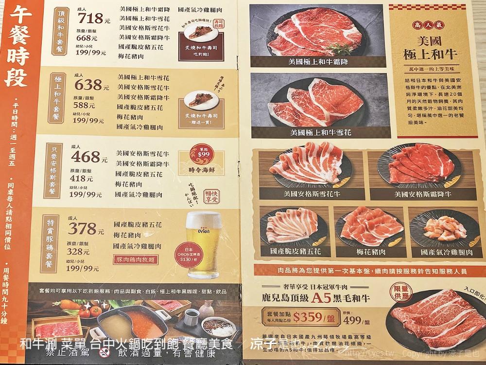 和牛涮 菜單 台中火鍋吃到飽 餐廳美食