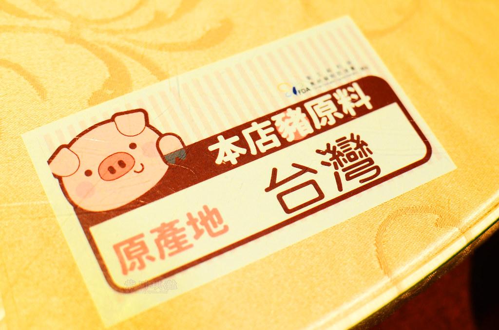 高雄台灣豬餐廳-0001