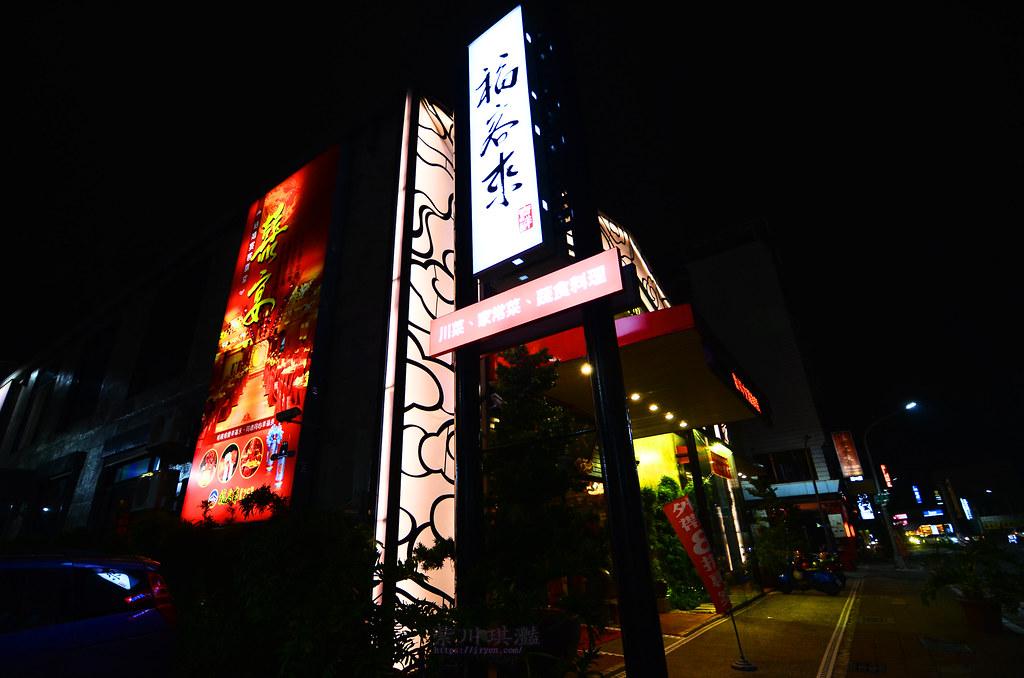 高雄三民川菜餐廳-0001